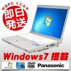 Panasonic パナソニック レッツノート 中古パソコン