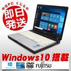 ショッピング中古 中古 ノートパソコン 富士通 LIFEBOOK P771/C Core i5 訳あり 4GBメモリ 12.1インチ DVDマルチドライブ Windows10 MicrosoftOffice2013