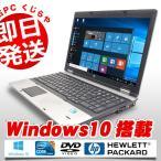 ショッピング中古 中古 ノートパソコン HP ProBook 6550b Core i5 3GBメモリ 15.6インチワイド DVD-ROMドライブ Windows10 MicrosoftOffice2010 Home and Business