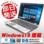 中古 ノートパソコン HP ProBook 6550b Core i5 3GBメモリ 15.6インチワイド DVDマルチドライブ Windows10 MicrosoftOffice2007
