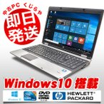 ショッピング中古 中古 ノートパソコン HP ProBook 6550b Core i5 3GBメモリ 15.6インチワイド DVDマルチドライブ Windows10 MicrosoftOffice2010
