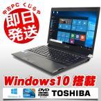 東芝 ノートパソコン 中古 dynabook R731/B Core i5 訳あり 4GB 13.3インチ DVDマルチ Windows10 MicrosoftOffice2007