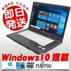 ショッピングOffice 中古 ノートパソコン 安い 富士通 LIFEBOOK FMV-A572/E Core i5 4GBメモリ 15.6インチ DVDマルチ Windows10 Kingsoft Office付き