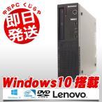 ショッピング中古 中古 デスクトップパソコン Lenovo ThinkCentre Edge 71 Celeron 2GBメモリ DVD-ROMドライブ Windows10 Kingsoft Office付き