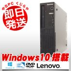 ショッピング中古 中古 デスクトップパソコン Lenovo ThinkCentre Edge 71 Celeron 2GBメモリ DVD-ROMドライブ Windows10 MicrosoftOffice2010