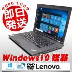 ショッピング中古 中古 ノートパソコン Lenovo ThinkPad L530 Celeron 4GBメモリ 15.6インチワイド DVDマルチドライブ Windows10 MicrosoftOffice2010