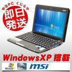 ショッピング中古 中古 ノートパソコン MSI U135 Atom 2GBメモリ 10.1型光沢ワイド WindowsXP Kingsoft Office付き