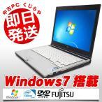 中古 ノートパソコン 富士通 LIFEBOOK S8390 Celeron 2GBメモリ 14インチワイド DVD-ROMドライブ Windows7 MicrosoftOffice2013