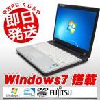 中古 ノートパソコン 富士通 LIFEBOOK R8290 Celeron 訳あり 2GBメモリ 12.1型ワイド DVDマルチドライブ Windows7 Kingsoft Office付き