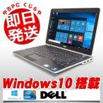 ショッピング中古 中古 ノートパソコン DELL Latitude E6220 Core i5 4GBメモリ 12.5型ワイド LED液晶 Windows10 Kingsoft Office付き