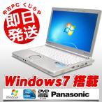 中古 ノートパソコン Panasonic Let'snote CF-SX2JDHYS Core i5 訳あり 4GBメモリ 12.1インチ DVDマルチドライブ Windows7 MicrosoftOffice2010
