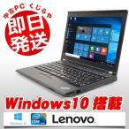 Lenovo ノートパソコン 中古パソコン ThinkPad X230 Core i5 4GBメモリ 12.5インチワイド Windows10 MicrosoftOffice2007