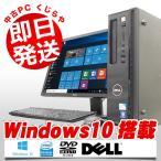 中古パソコン デスクトップパソコン DELL