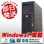 ショッピング中古 中古 デスクトップパソコン HP Compaq Z420 Xeon 16GBメモリ DVDマルチドライブ Windows7 Kingsoft Office付き