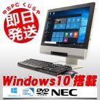 ショッピング中古 中古 デスクトップパソコン NEC Mate MK19EG-F Celeron Dual-Core 2GBメモリ 19型ワイド DVD-ROMドライブ Windows10 Kingsoft Office付き