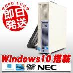 中古 デスクトップパソコン NEC Express5800 51Lg Core i3 4GBメモリ DVD-ROMドライブ Windows10 Kingsoft Office付き