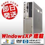 ショッピング中古 中古 デスクトップパソコン HP Compaq dc7600 Pentium 4 2GBメモリ DVD-ROMドライブ WindowsXP MicrosoftOffice2007