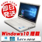 ショッピング中古 中古 ノートパソコン Panasonic Let'snote CF-AX2LDCTS Core i5 4GBメモリ Windows10 MicrosoftOffice2007