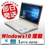 ショッピング中古 中古 ノートパソコン Panasonic Let'snote CF-AX2LDCTS Core i5 4GBメモリ Windows10 MicrosoftOffice2010