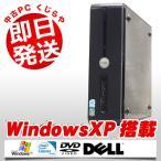 ショッピング中古 中古 デスクトップパソコン DELL Vostro 200 Celeron 訳あり 2GBメモリ DVD-ROMドライブ WindowsXP MicrosoftOffice2003