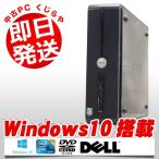 ショッピング中古 中古 デスクトップパソコン DELL Vostro 200 Core2Duo 2GBメモリ DVDマルチドライブ Windows10 MicrosoftOffice2010