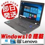 ショッピング中古 中古 ノートパソコン Lenovo ThinkPad L520 Core i5 訳あり 4GBメモリ 15.6型ワイド DVDマルチドライブ Windows7 MicrosoftOffice2010