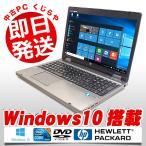 ショッピング中古 中古 ノートパソコン 安い HP ProBook 6560b Core i5 3GBメモリ 15.6インチ DVD-ROM Windows10 MicrosoftOffice2010 H&B