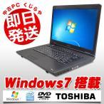 ショッピング中古 中古 ノートパソコン 東芝 dynabook Satellite L35 Celeron 訳あり 2GBメモリ 15.6型ワイド DVD-ROMドライブ Windows7 MicrosoftOffice2010