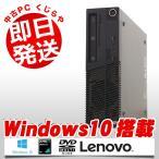 ショッピング中古 中古 デスクトップパソコン 安い Lenovo ThinkCentre M75E AthlonIIX4 3GBメモリ DVDマルチ Windows10 Kingsoft Office付き
