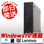 ショッピング中古 中古 デスクトップパソコン Lenovo ThinkCentre M75E AthlonIIX4 3GBメモリ DVDマルチドライブ Windows10 MicrosoftOffice2007