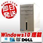 ショッピング中古 中古 デスクトップパソコン DELL Inspiron 530 Core2Duo 3GBメモリ DVDマルチドライブ Windows10 Kingsoft Office付き