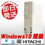 ショッピング中古 中古 デスクトップパソコン 日立 FLORA 330W CeleronD 2GBメモリ DVDマルチドライブ Windows10 Kingsoft Office付き