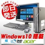 ショッピング中古 中古 デスクトップパソコン Acer Aspire L3600 Celeron 訳あり 2GBメモリ 19型光沢ワイド  Windows10 Kingsoft Office付き