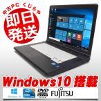 ショッピング中古 中古 ノートパソコン 富士通 LIFEBOOK A561/C Core i5 4GBメモリ 15.6型ワイド DVDマルチドライブ Windows10 MicrosoftOffice2010