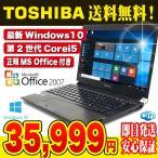 返品OK!安心保証♪ 東芝 ノートパソコン 中古パソコン dynabook R731 Corei5 4GBメモリ 13.3型 Windows10 MicrosoftOffice2007