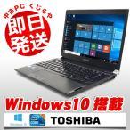 ショッピング中古 中古 ノートパソコン 東芝 dynabook R731 Corei5 4GBメモリ 13.3型ワイド Windows10 MicrosoftOffice2010
