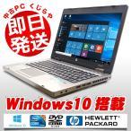 ショッピング中古 中古 ノートパソコン HP ProBook 6470b Core i5 訳あり 4GBメモリ 14型ワイド DVDマルチドライブ Windows7 MicrosoftOffice2010