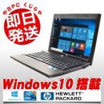 ショッピング中古 中古 ノートパソコン HP ProBook 5220M Core i5 3GBメモリ 12.1型ワイド Windows10 MicrosoftOffice2010