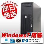 ショッピング中古 中古 デスクトップパソコン HP Z210 Xeon 8GBメモリ DVDマルチドライブ Windows7 EIOffice