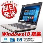 ショッピング中古 中古 ノートパソコン HP EliteBook 2560p Core i5 訳あり 4GBメモリ 12.5型ワイド Windows7 MicrosoftOffice付(2010)
