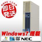 ショッピング中古 中古 デスクトップパソコン NEC Mate MK33L/E-D Core i3 訳あり 2GBメモリ DVDマルチドライブ Windows7 MicrosoftOffice2003