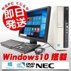 ショッピング中古 中古 デスクトップパソコン NEC Mate シリーズ Celeron 訳あり 2GBメモリ 19インチ DVD-ROMドライブ Windows10 MicrosoftOffice2007