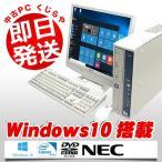 中古 デスクトップパソコン NEC Mate PC-MK19EL-G Celeron 4GBメモリ 19型ワイド DVDマルチドライブ Windows10 MicrosoftOffice2010