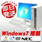 ショッピング中古 中古 デスクトップパソコン NEC Mate MK26E/B-F Celeron Dual-Core 4GBメモリ 19インチワイド DVD-ROMドライブ Windows7 EIOffice