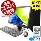 デスクトップパソコン 安い 中古 店長おまかせCorei5デスクトップ 1TB Corei5 4GBメモリ Windows10 WPS Office付き