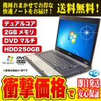 ショッピング中古 中古 ノートパソコン  くじらや特選!店長おまかせ快速ノート デュアルコアCPU 2GBメモリ DVDマルチドライブ Windows7 MicrosoftOffice付(XP)