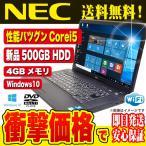 ショッピング中古 ノートパソコン 中古パソコン 店長おまかせNECノート Core i5 4GBメモリ 15 インチ Windows10 MicrosoftOffice2013
