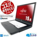 NEC ノートパソコン 中古 新品SSD Windows10 Corei5 店長おまかせNECノート 4GBメモリ DVDマルチ Kingsoft Office付き