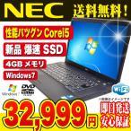 返品OK!安心保証♪ NEC ノートパソコン 中古 新品SSD Windows7 Corei5 店長おまかせNECノート 4GBメモリ DVDマルチ Kingsoft Office付き