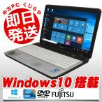 中古 ノートパソコン 富士通 LIFEBOOK A531/D Core i5 訳あり 3GBメモリ 15.6型ワイド DVD-ROMドライブ Windows10 MicrosoftOffice2007